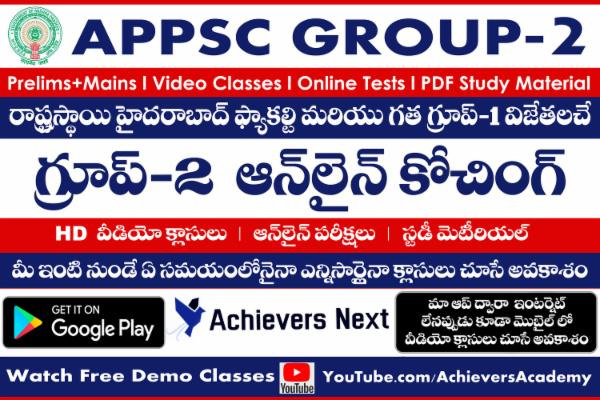 APPSC GROUP 2 ONLINE COACHING - PRELIMS & MAINS cover