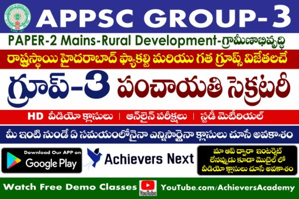 APPSC GROUP 3 - PANCHAYAT SECRETARY PAPER 2 MAINS ONLINE COACHING cover