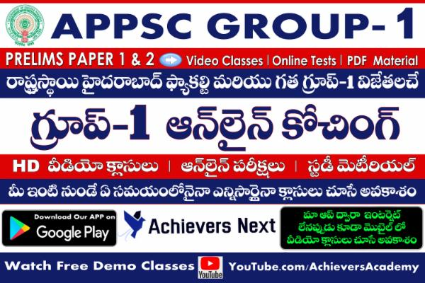 APPSC GROUP 1 PRELIMS ONLINE COACHING cover