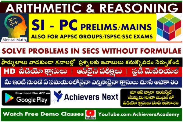 ARITHMETIC & REASONING ONLINE CLASSES cover