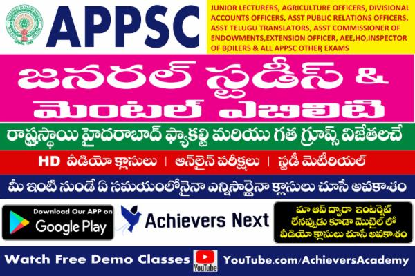 Best Online Coaching for APPSC, TSPSC, SI PC, RRB, & TET Exams