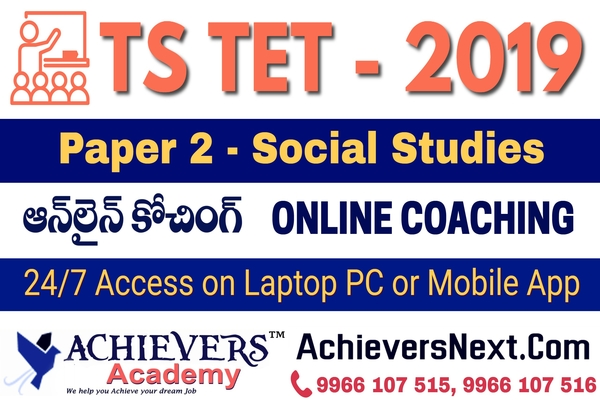 TS TET Online Classes for Paper 2 Social Studies cover