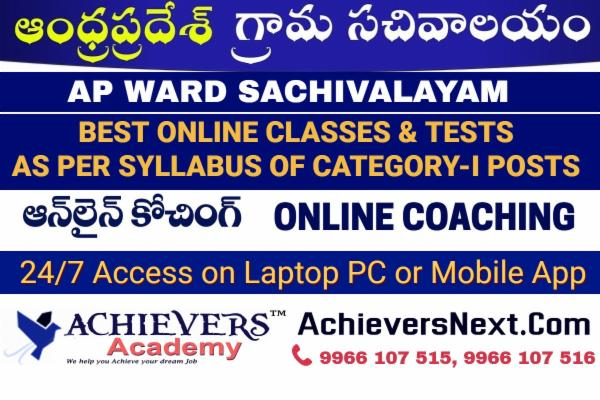 GRAMA SACHIVALAYAM ONLINE COACHING CLASSES cover