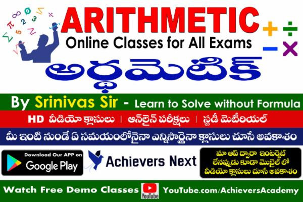 ARITHMETIC ONLINE CLASSES cover