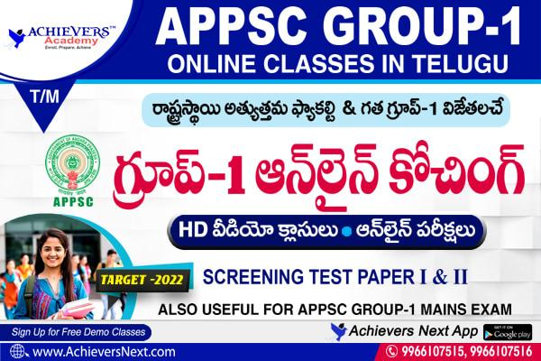 APPSC GROUP 1 ONLINE COACHING FOR PRELIMS cover