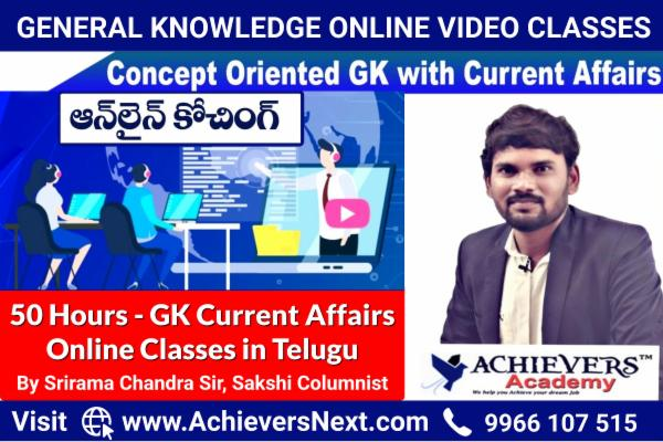 General Knowledge with Current Affairs Online Classes cover